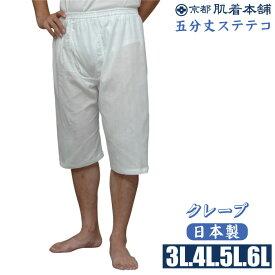 3L.4L.5L.6L大きいサイズメンズ五分丈ステテコ【日本製】1枚ならメール便選択可クレープ白肌着
