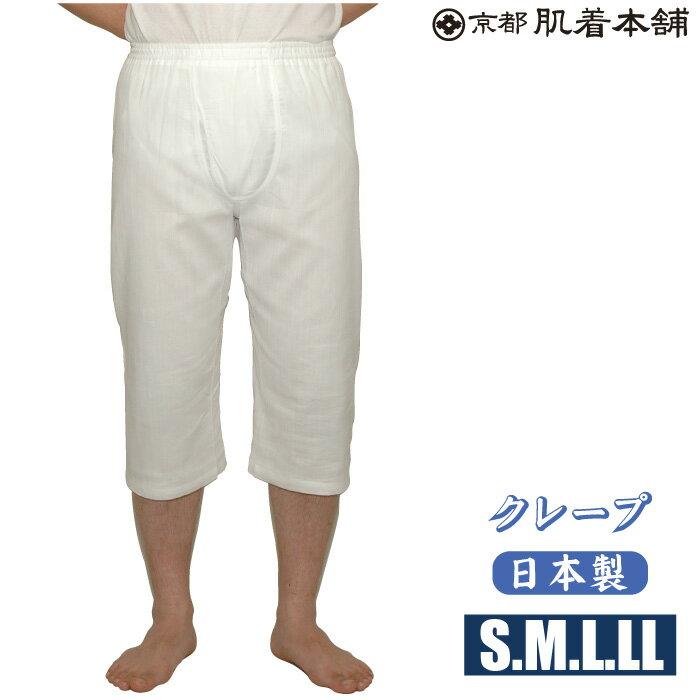 S/M/L/LL【日本製】メーカー直販メンズステテコ1枚ならメール便選択可クレープ白肌着
