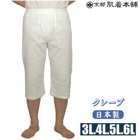 3L/ 4L/5L/6L【日本製】メーカー直販メンズステテコ綿100%1枚ならメール便選択可クレープ白肌着