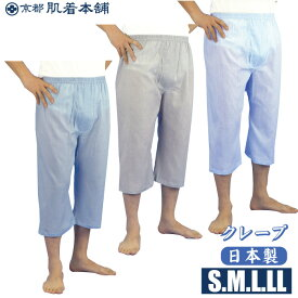 S/M/L/LL【日本製】メーカー直販メンズクレープステテコ1枚ならメール便選択可カラークレープシリーズ