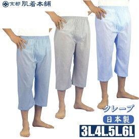 3L.4L.5L.6L【日本製】メーカー直販メンズクレープステテコ1枚ならメール便選択可カラークレープシリーズ