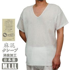 M/L/LL綿麻(トスコ)高級クレープ消臭半袖U首シャツ【日本製】1枚ならメール便選択可