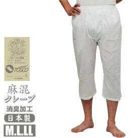 M/L/LL綿麻(トスコ)高級クレープ消臭ステテコ【日本製】1枚ならメール便選択可