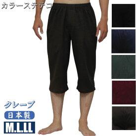 M/L/LLメーカー直販メンズカラーステテコ【日本製】ウエスト2本ゴム 日本の伝統素材「クレープ」男物1枚ならメール便選択可無地
