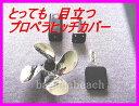 超目立つ ヒッチメンバー用 4枚 プロペラヒッチカバー♪新品