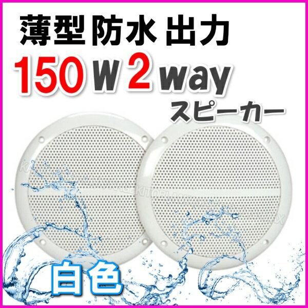 薄型 防水 最大出力150W 丸型 スピーカー 白色 新品