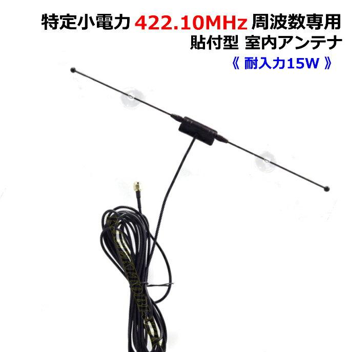 無線機搭載が隠せる 特定小電力 周波数専用 ガラス貼り付け アンテナ 新品 即納