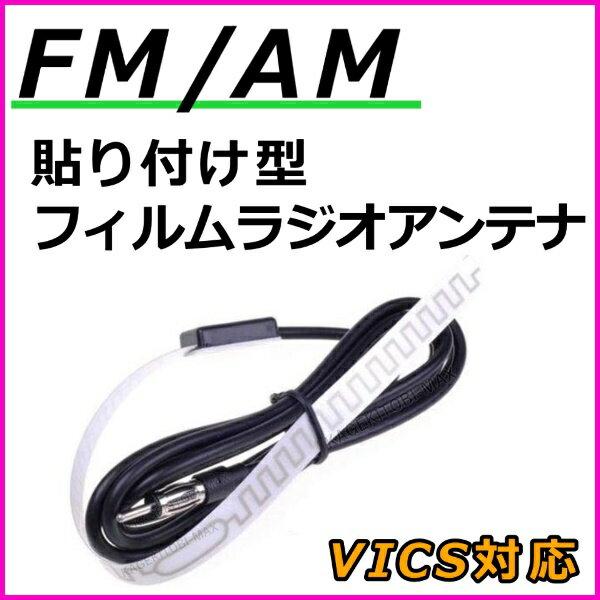 どこにでも貼れる♪FM/AM フィルムアンテナ 新品 未使用