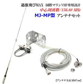 国際マリンVHF専用 高性能 アンテナセット MJ-MP型タイプ 新品