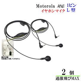 モトローラ トランシーバー 用 激安・VOXハンズフリー機能対応 イヤホンマイク 2個組 新品