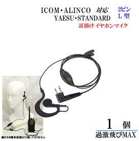 ICOM・ALINCO・ヤエス・スタンダード トランシーバー用 耳掛式 VOXハンズフリー機能対応 イヤホンマイク Lピン 新品