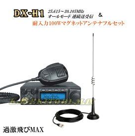 DXH1/100Wマグネットアンテナ&25.615〜30.105Mhz オールモード 連続送受信OK!プログラム変更可能!最大出力60WのワイドバンドHF高性能・高機能無線機 (49) 新品
