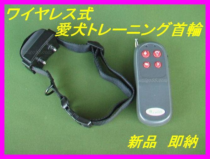 無駄吠え防止 ワイヤレスリモコン操作 愛犬 トレーニング しつけ用 首輪 新品