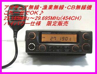 渔业无线电CB无线电28MHz带AM/FM/SSB罕见的龙SS-485H