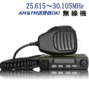 アマチュア・漁業無線・CB無線・海上無線に!小型 軽量 車載型 無線機 新品 即納