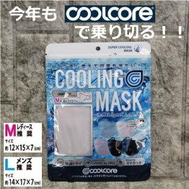 クールコア スーパークーリング冷感マスク サマーパッケージ 送料無料 COOLCRE 冷却 UVカット 熱中症対策 スポーツ アウトドア