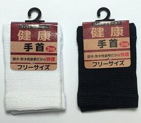 フィットサポーター 手首用 2枚組 メール便対応フリーサイズ(約7.5cm×10cm)白 黒 ホワイト ブラック