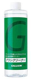 人気 19-20 ガリウム (SW2184) ブラシクリーナー 400ml (K)