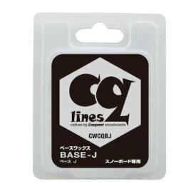 セール コンケスト (CWCQBJ) スキーワックス CQ LINES BASE-J 55g (K)