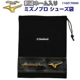 ネーム刺繍入り 人気 ミズノ (11GZ170000) ミズノプロ 野球 シューズ袋 名前入り MIZUNO PRO (K)