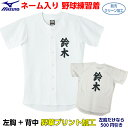 名前入り セール 人気 ミズノ 野球 ユニフォームシャツ (練習着)昇華プリント 片胸ネーム加工 ホワイト 12JC6F6001