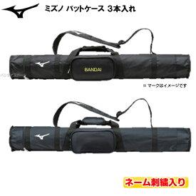 ネーム刺繍入り ミズノ 野球 バットケース 3本入れ 1FJT8023 バット収納 (M)