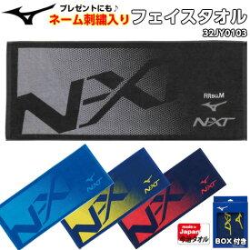 ネーム刺繍入り ミズノ N-XT フェイスタオル スポーツタオル 汗拭きタオル 日本製 今治産 名前入り 箱入り 32JY0103 (B)