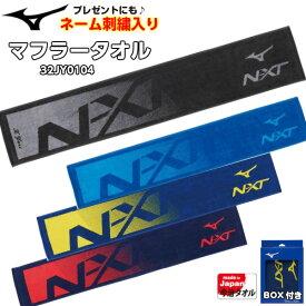 (B) ネーム刺繍入り ミズノ N-XT マフラータオル スポーツタオル 汗拭きタオル 日本製 今治産 名前入り 箱入り 32JY0104