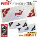 (B) ネーム刺繍無料 プーマ スポーツタオル 名前入り 箱付き 記念品 プレゼント 869248