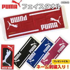 (B) ネーム刺繍無料 プーマ スポーツタオル 名前入り 記念品 プレゼント 869249