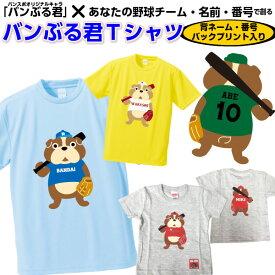 オーダーオリジナルTシャツ あなたのチーム名・名前・番号で創る バンぶる君Tシャツ 後ろ姿バックプリント入り 野球