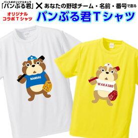 オーダーオリジナルTシャツ あなたのチーム名・名前・番号で創る バンぶる君Tシャツ 野球