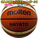 【※ボールは別売りです】 モルテン(Molten) バスケットボール ネーム入れ加工 1個分 (※個人名)【キャンセル・交換不可】 【MOL-N…