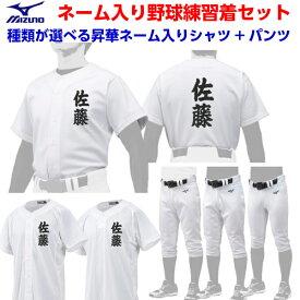 名前入り 人気 ミズノ 野球 選べるユニフォームシャツとパンツセット 昇華プリント 片胸+背中ネーム加工 ホワイト サイズ違いOK上下組
