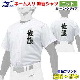 名前入り 人気 ミズノ 野球 ユニフォームシャツ ニットシャツ  昇華プリント 練習着 片胸+背中ネーム加工 ホワイト 12JC9F6001