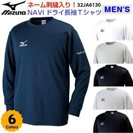 ネーム刺繍無料 人気 ミズノ メンズ ナビドライ長袖Tシャツ 32JA6130