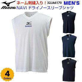 ネーム刺繍無料 人気 ミズノ メンズ ナビドライノースリーブシャツ 32JA6170