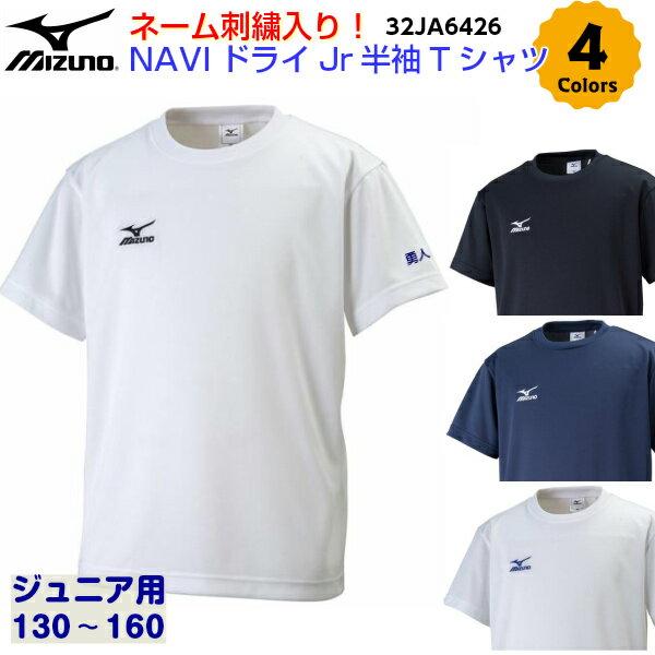 ネーム刺繍無料 人気 ミズノ ジュニア ナビドライ半袖Tシャツ 32JA6426