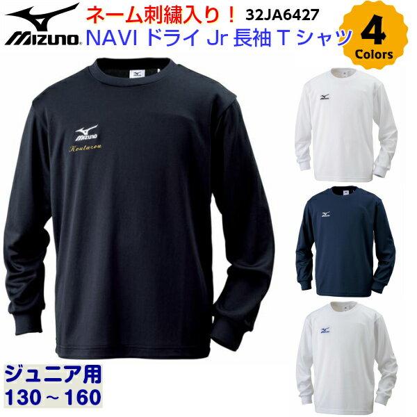 ネーム刺繍無料 人気 ミズノ ジュニア ナビドライ長袖Tシャツ 32JA6427