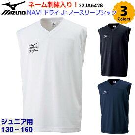 ネーム刺繍無料 人気 ミズノ ジュニア ナビドライノースリーブシャツ 32JA6428