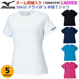 ネーム刺繍無料 人気 ミズノ レディース ナビドライ半袖Tシャツ 32MA5335