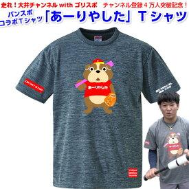 人気 野球YouTuber 走れ!大井チャンネルwithゴリスポ×バンぶる君「あーりやした」コラボTシャツ!