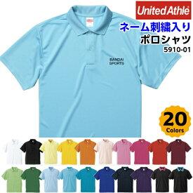 ネーム刺繍入り ユナイテッドアスレ 半袖ポロシャツ 20カラー 5910-01