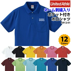 ネーム刺繍入り ユナイテッドアスレ 半袖ポロシャツ ポケット付き 12カラー 5912-01
