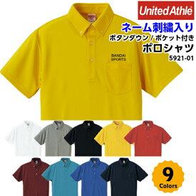 ネーム刺繍入り ユナイテッドアスレ 半袖ポロシャツ ボタンダウン ポケット付き 9カラー 5921-01