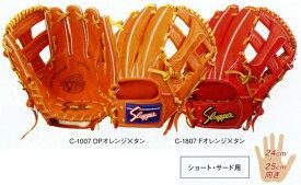 型付け無料 久保田スラッガー 野球 硬式 グローブ KSG−24PS サード・ショート用(内野手用) 【橙】 【KSG24PS】【返品・交換不可】