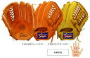 【型付け無料】 久保田スラッガー 野球 軟式 グローブ(グラブ) KSN−ML−I 外野手用 【黄】【橙】 【KSNML1】【返品・交換不可】