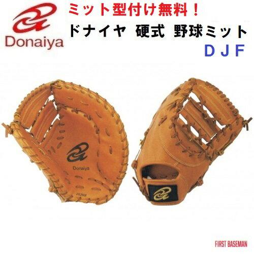 【型付け無料】 人気 ドナイヤ 野球 硬式 ファーストミット DJF ファースト用 ライトブラウン 【茶】 DJF