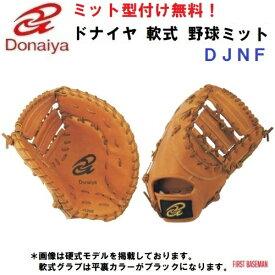 【型付け無料】 人気 ドナイヤ 野球 軟式 ファーストミット DJNF ファースト用 ライトブラウン 【茶】 DJNF