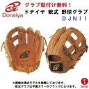 (B) 【型付け無料】 人気 ドナイヤ 野球 軟式 グローブ DJNII 内野手用 ライトブラウン 【茶】 DJNII